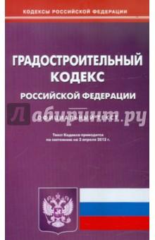 Градостроительный кодекс РФ на 02.04.12