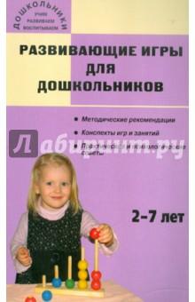 развивающие игры для дошкольников 7 лет