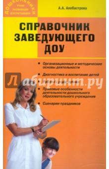 Справочник заведующего дошкольным образовательным учреждением