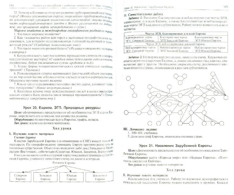 Иллюстрация 1 из 10 для География. 10 класс. Поурочные разработки. К УК В. П. Максаковского - Жижина, Никитина | Лабиринт - книги. Источник: Лабиринт