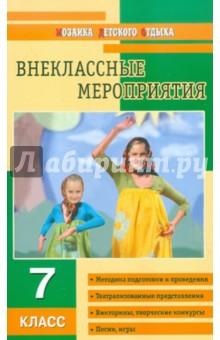 Внеклассные мероприятия: 7 класс