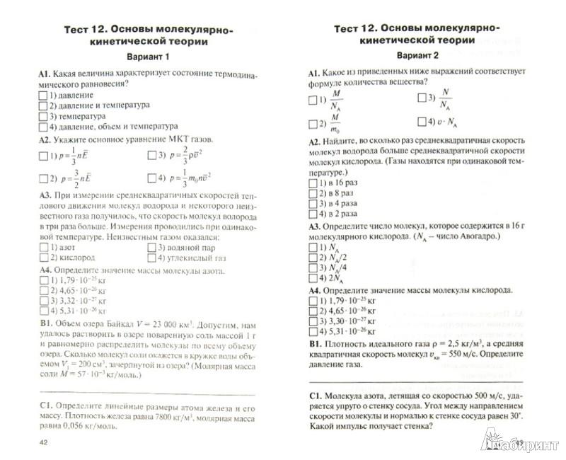 Физика зорин 10 класс 9 тест