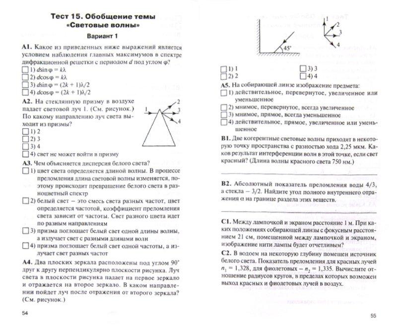 Фгос кимы физика 10 класс зорин