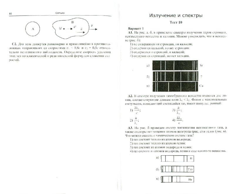 Зорин Физика 10 Класс