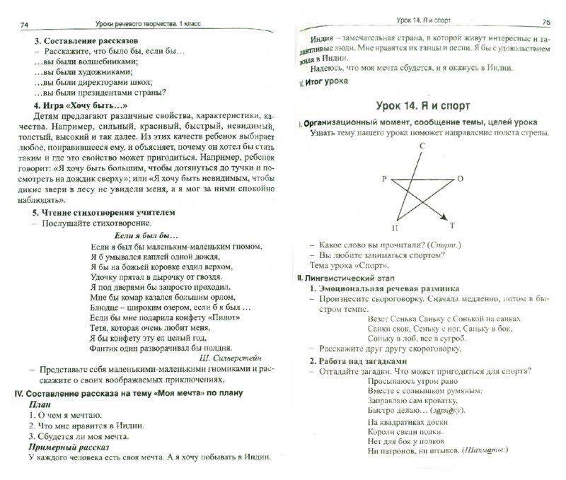 Иллюстрация 1 из 7 для Уроки речевого творчества. 1 класс - Наталья Каландарова | Лабиринт - книги. Источник: Лабиринт