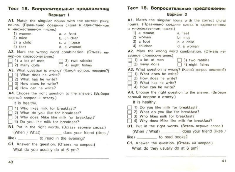 Грамматика 3 класс английский язык к учебнику биболетовой скачать