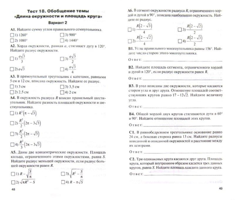 Геометрия класс Контрольно измерительные материалы ФГОС  Иллюстрации к Геометрия 9 класс Контрольно измерительные материалы ФГОС