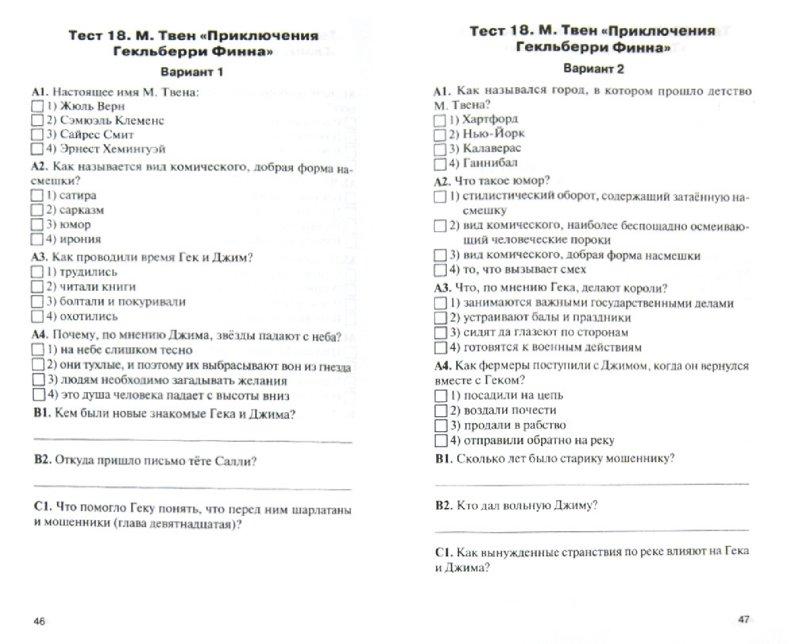Иллюстрация 1 из 23 для Контрольно-измерительные материалы. Литература. 6 класс. ФГОС | Лабиринт - книги. Источник: Лабиринт