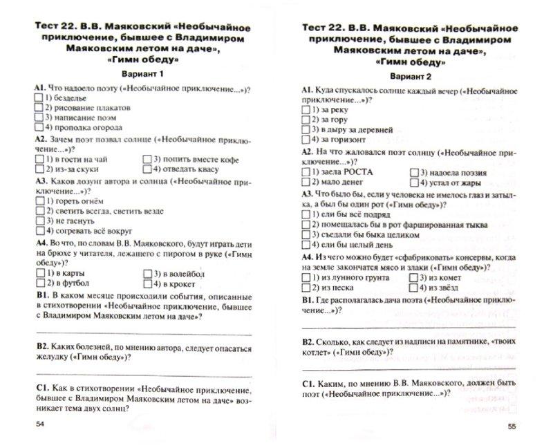 Тест по литературе за 2 четверть 7 класс