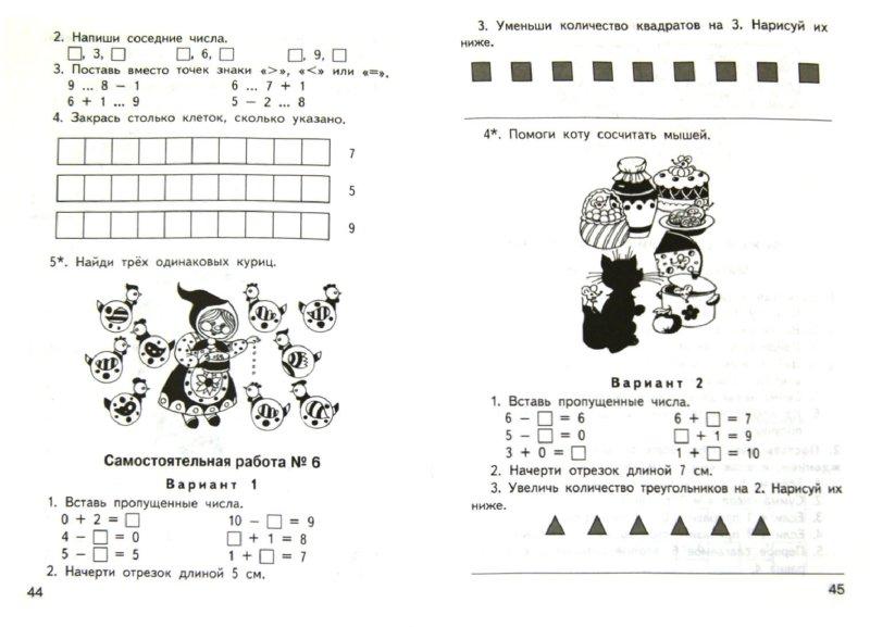 Контрольно измерительные материалы Математика класс ФГОС  Иллюстрации к Контрольно измерительные материалы Математика 1 класс ФГОС