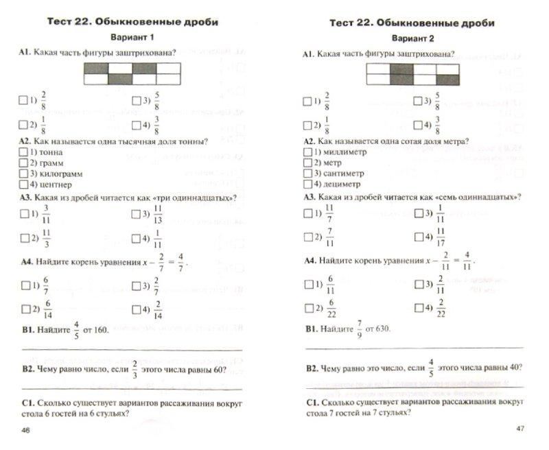 Гдз по математике ким 6 класс