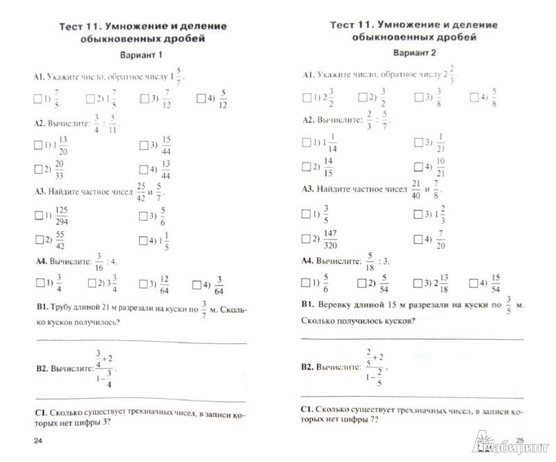 Попова контрольно-измерительные материалы математика 6 класс учебная литература