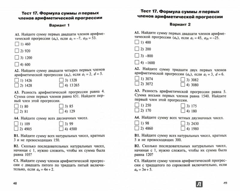 Тесты по математики 8 класс с ответами