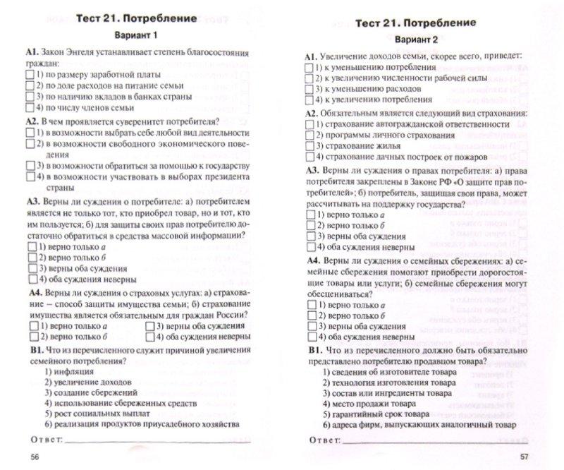 Контрольно-измерительные материалы по обществознанию 6 класс онлайн
