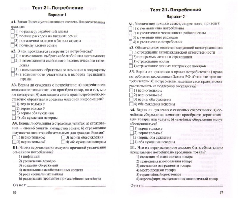 Тест по теме право 11 класс