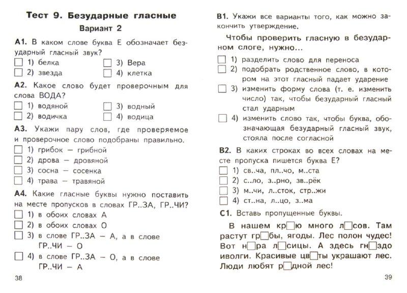 Контрольно-измерительные материалы русский язык 2 класс фгос скачать