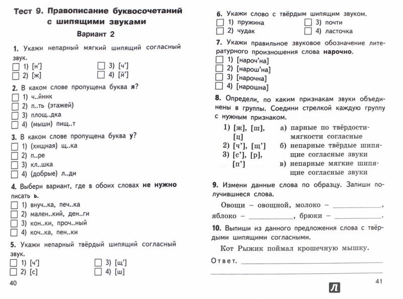 Тест онлайн по русскому языку 3 класс 2 четверть
