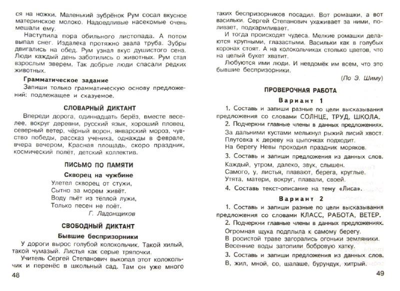 4 класс никифорова решебник фгос по киму в.в язык русский