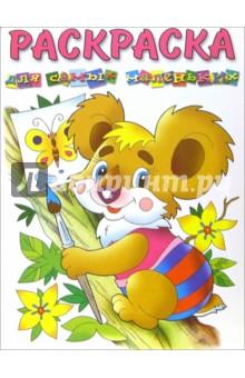 Раскраска для самых маленьких (коала)