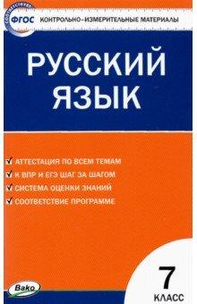 Русский язык. 7 класс. Контрольно-измерительные материалы. ФГОС