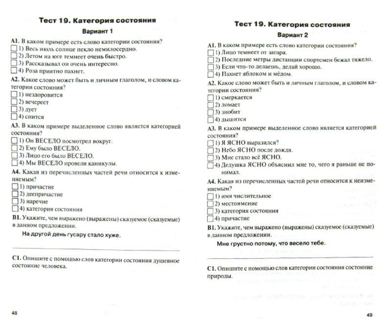Русский язык класс Контрольно измерительные материалы ФГОС  Иллюстрации к Русский язык 7 класс Контрольно измерительные материалы ФГОС