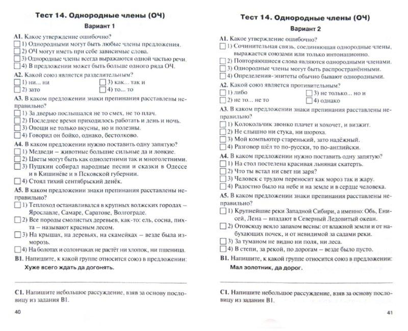 Русский язык класс Контрольно измерительные материалы ФГОС  Иллюстрации к Русский язык 8 класс Контрольно измерительные материалы ФГОС
