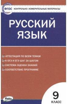 Русский язык. 9 класс. Контрольно-измерительные материалы. ФГОС