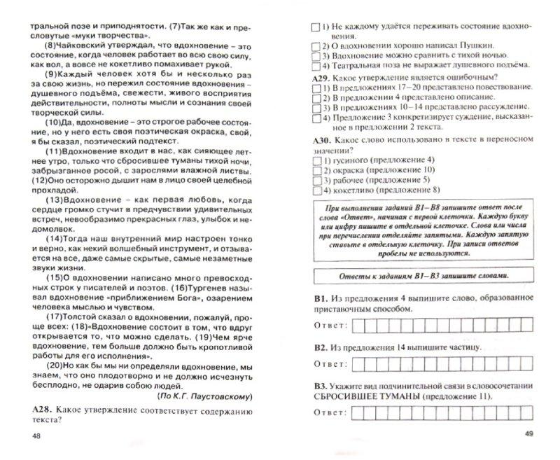 Русский язык класс Контрольно измерительные материалы ФГОС  Описание книги Содержащиеся в пособии контрольно измерительные материалы КИМы для 11 класса