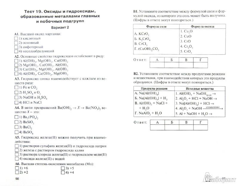 Химия класс Контрольно измерительные материалы ФГОС  Иллюстрации к Химия 11 класс Контрольно измерительные материалы ФГОС