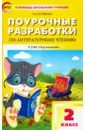 Поурочные разработки по литературному чтению.  2 класс. ФГОС