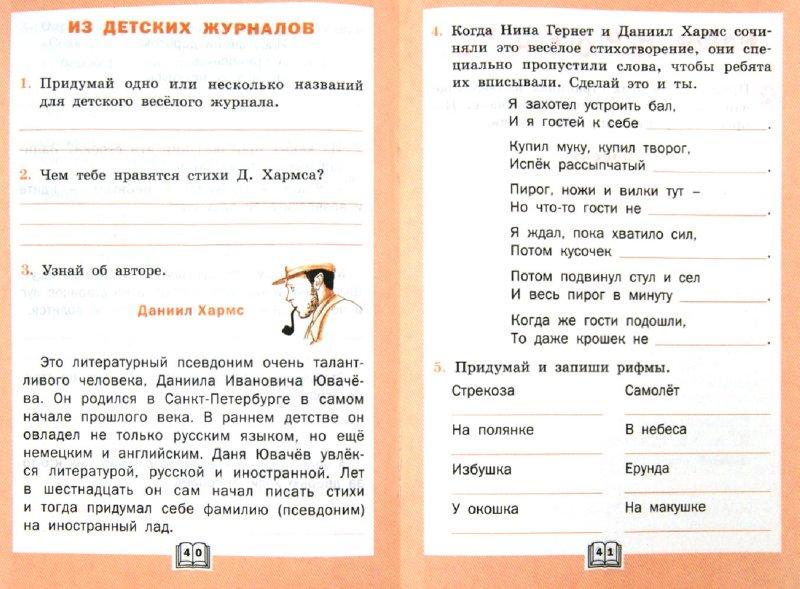 Кутявина литературное чтение решебник