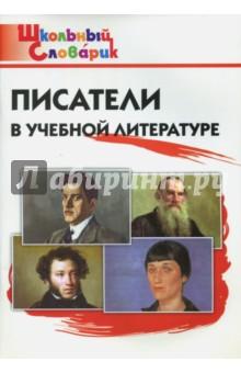 Писатели в учебной литературе. Начальная школа. ФГОС