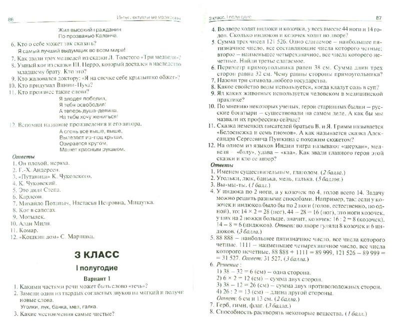 Иллюстрация 1 из 3 для Интеллектуальный марафон. 1-4 классы. Все учебные предметы - Татьяна Максимова | Лабиринт - книги. Источник: Лабиринт