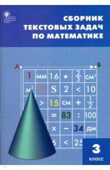 Математика. 3 класс. Сборник текстовых задач. ФГОС