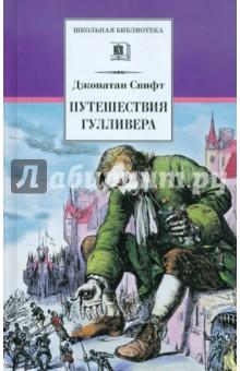 Обложка книги Путешествия Гулливера