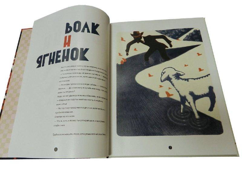 Иллюстрация 1 из 46 для Басни Эзопа - Эзоп   Лабиринт - книги. Источник: Лабиринт
