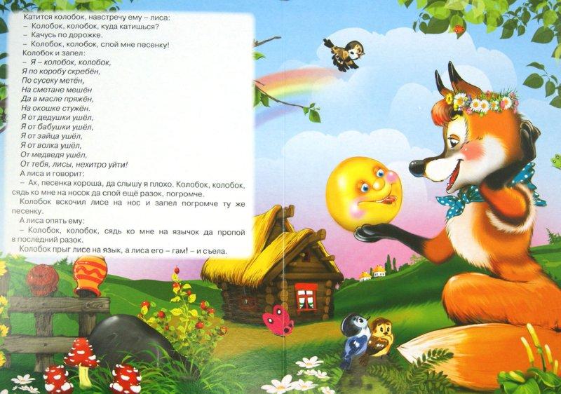 Иллюстрация 1 из 13 для Колобок. Пузырь, Соломинка и Лапоть | Лабиринт - книги. Источник: Лабиринт