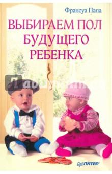 Выбираем пол будущего ребенкаКниги для родителей<br>Современные международные исследования подтверждают, что соблюдая определенный режим питания и некоторые другие условия, можно с достаточно высокой степенью вероятности зачать ребенка желаемого пола. Французский акушер-гинеколог Франсуа Папа многие годы изучал эту методику на практике, помогая своим пациентам, и добился выдающихся результатов - почти 100% гарантии зачатия ребенка именно того пола, о котором мечтают будущие родители. Теперь вы тоже можете воспользоваться его рекомендациями, подробно описанными в этой книге, уже ставшей бестселлером во Франции и других странах.<br>