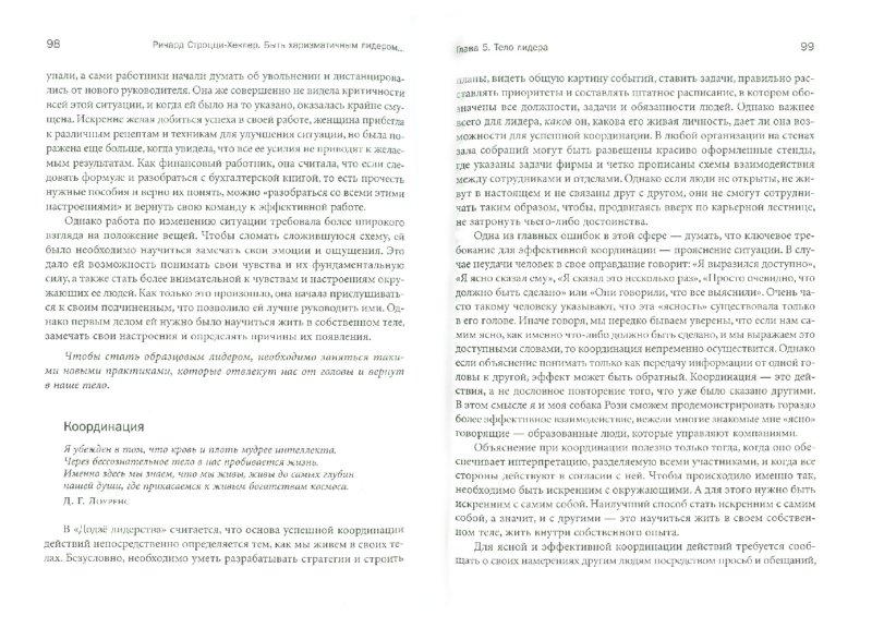 Иллюстрация 1 из 5 для Быть харизматичным лидером: мастерство управления - Ричард Строцци-Хеклер | Лабиринт - книги. Источник: Лабиринт