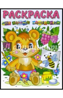 Раскраска для самых маленьких (мишка)
