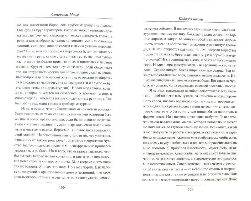 Иллюстрация 1 из 9 для Подводя итоги - Уильям Моэм | Лабиринт - книги. Источник: Лабиринт