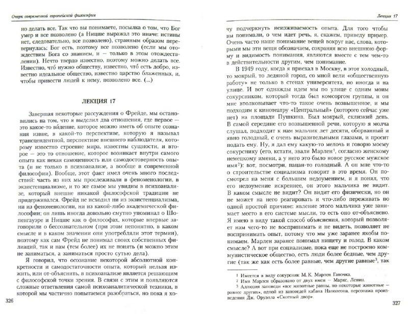 Иллюстрация 1 из 6 для Очерк современной европейской философии - Мераб Мамардашвили | Лабиринт - книги. Источник: Лабиринт