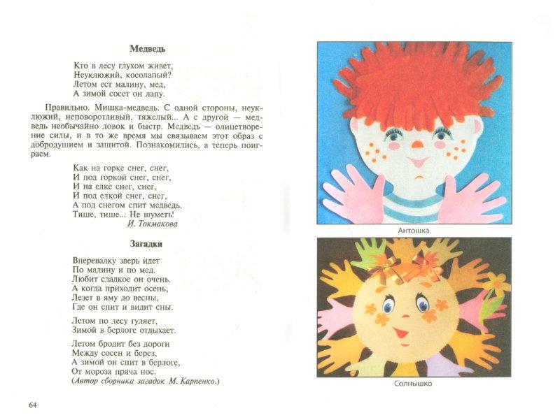 Стишки про поделках детей
