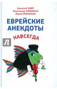 Левенбук Александр Семенович, Хайт Аркадий Иосифович, Григорьев  Еврейские анекдоты навсегда