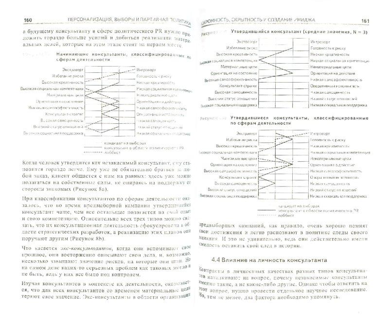 Иллюстрация 1 из 3 для Политика и личность | Лабиринт - книги. Источник: Лабиринт
