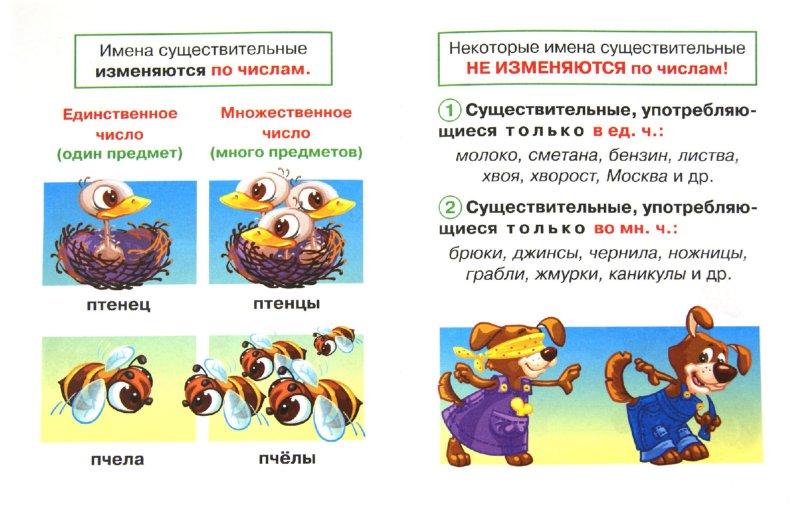 Иллюстрация 1 из 13 для Части речи. Имя существительное - Ольга Ушакова | Лабиринт - книги. Источник: Лабиринт