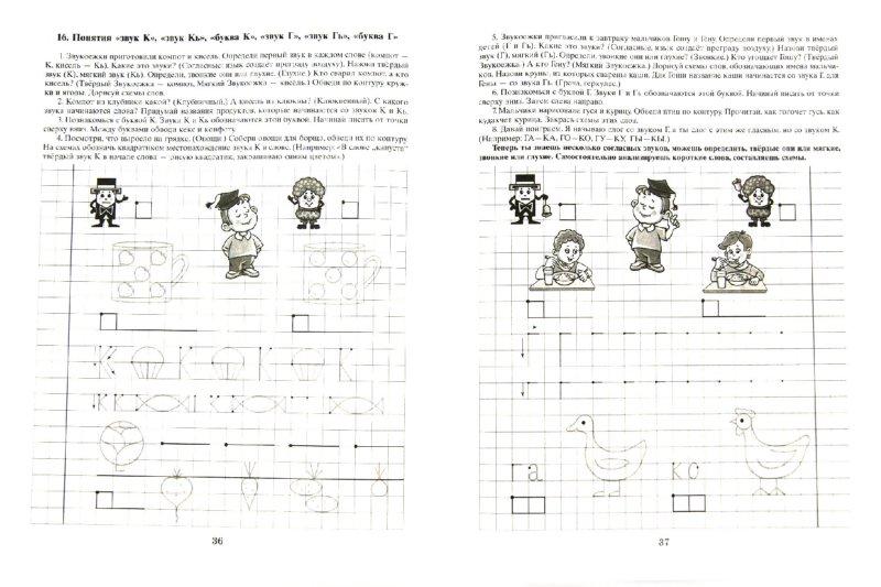 Иллюстрация 1 из 11 для 28 занятий для обучения грамоте в детском саду и дома - Надежда Савицкая   Лабиринт - книги. Источник: Лабиринт