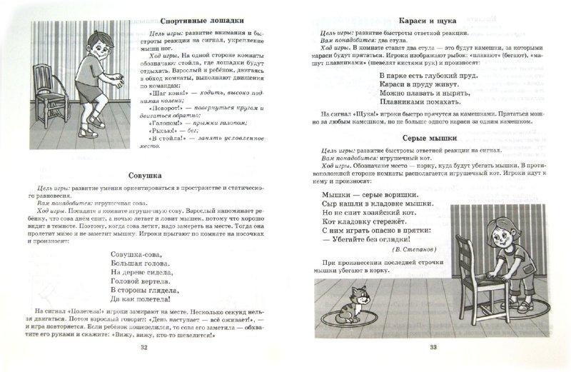 Иллюстрация 1 из 5 для Подвижные игры на каждый день для укрепления здоровья детей - Светлана Силантьева | Лабиринт - книги. Источник: Лабиринт