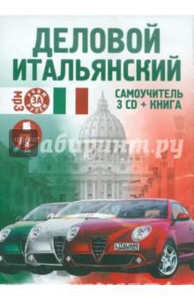 Деловой итальянский. Самоучитель + книга (3CDmp3)