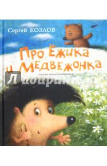 Про Ежика и Медвежонка